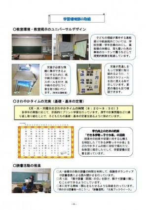 校内研P4
